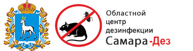 Самара-ДЕЗ - СЭС, служба дезинфекции в Самаре